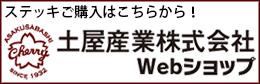 ステッキ総合メーカーの土屋産業webショップ